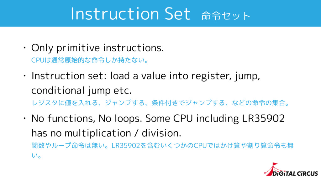 Instruction Set 命令セット • Only primitive instruct...