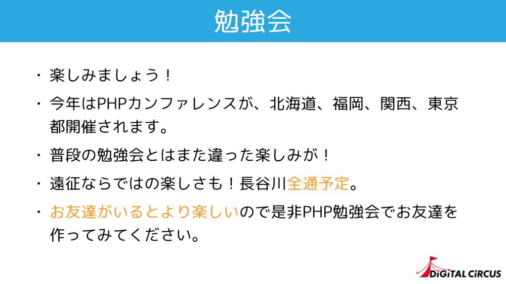 勉強会 • 楽しみましょう! • 今年はPHPカンファレンスが、北海道、福岡、関西、東京 都開...