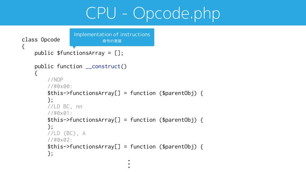 CPU - Opcode.php class Opcode { public $functio...