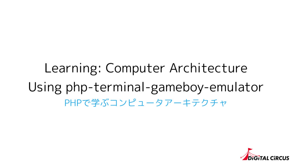Learning: Computer Architecture Using php-termi...