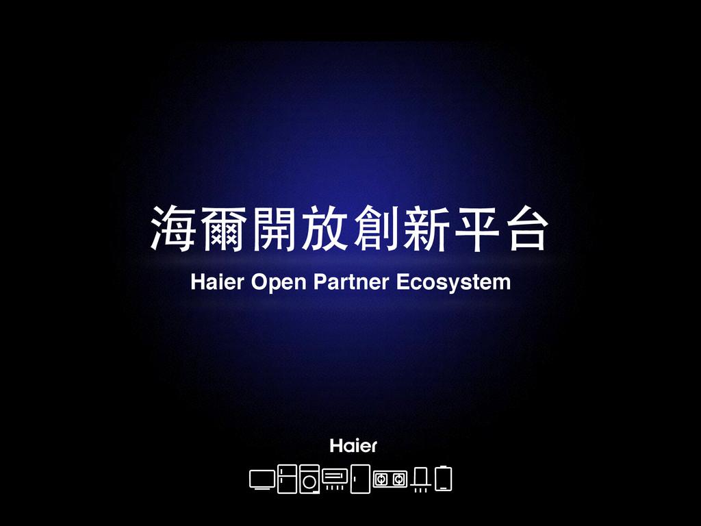 海爾開放創新平台 Haier Open Partner Ecosystem