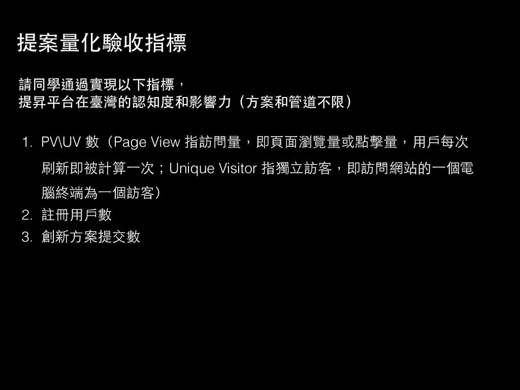 1. PV\UV 數(Page View 指訪問量,即⾴頁⾯面瀏覽量或點擊量,⽤用⼾戶每次 刷...