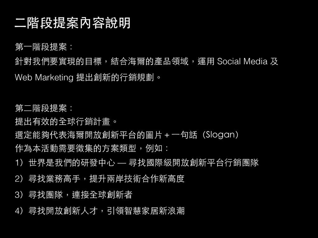 第⼀一階段提案: 針對我們要實現的⺫⽬目標,結合海爾的產品領域,運⽤用 Social Medi...