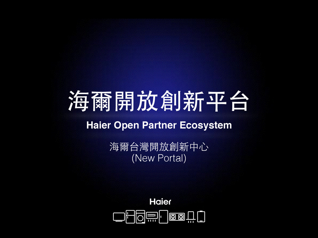 海爾開放創新平台 Haier Open Partner Ecosystem 海爾台灣開放創新中...