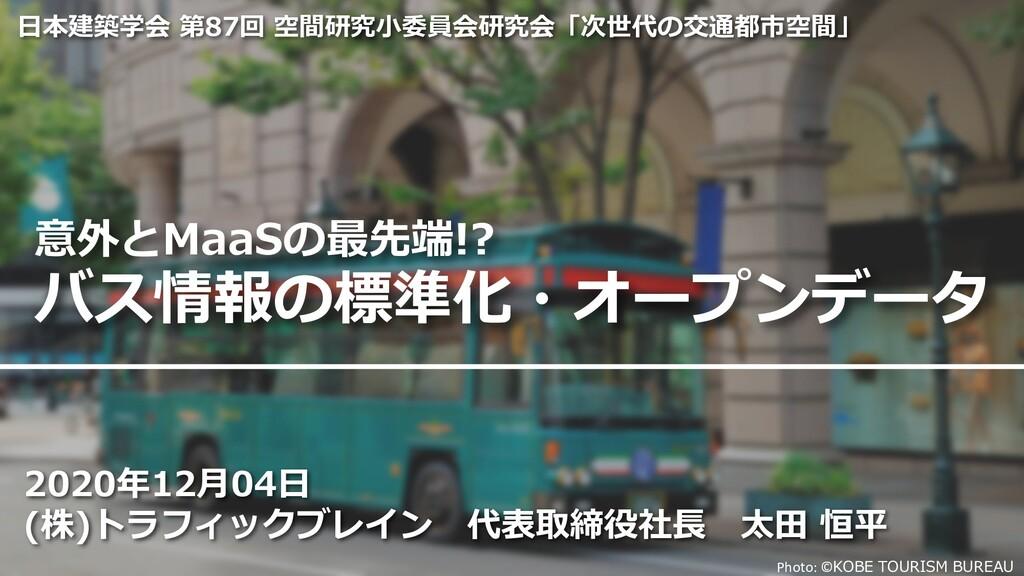 Photo: ©KOBE TOURISM BUREAU 意外とMaaSの最先端!? バス情報の...