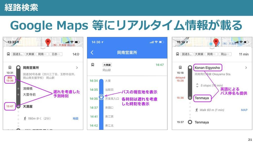 21 経路検索 Google Maps 等にリアルタイム情報が載る
