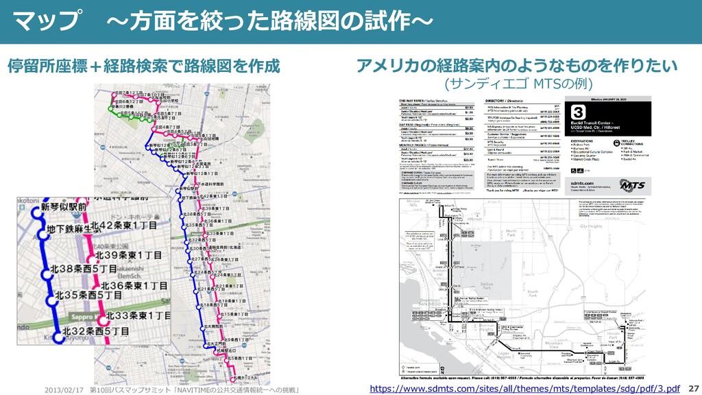 27 マップ ~方面を絞った路線図の試作~ 2013/02/17 第10回バスマップサミット「...