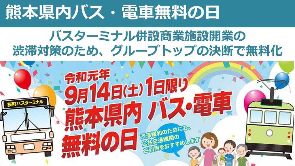 熊本県内バス・電車無料の日 78 バスターミナル併設商業施設開業の 渋滞対策のため、グループト...