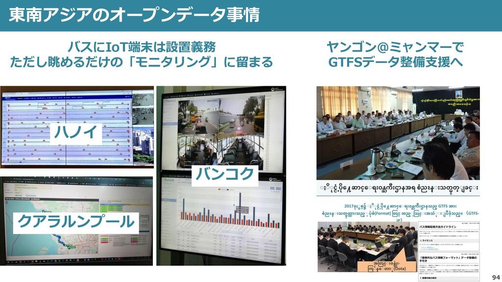 94 東南アジアのオープンデータ事情 ヤンゴン@ミャンマーで GTFSデータ整備支援へ バスに...