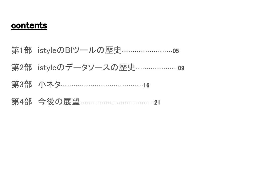 contents 第1部 istyleのBIツールの歴史・・・・・・・・・・・・・・・・・・...