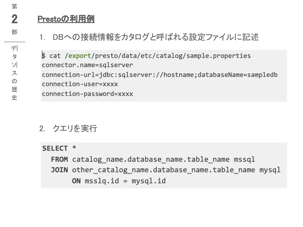 Prestoの利用例 1. DBへの接続情報をカタログと呼ばれる設定ファイルに記述  ...