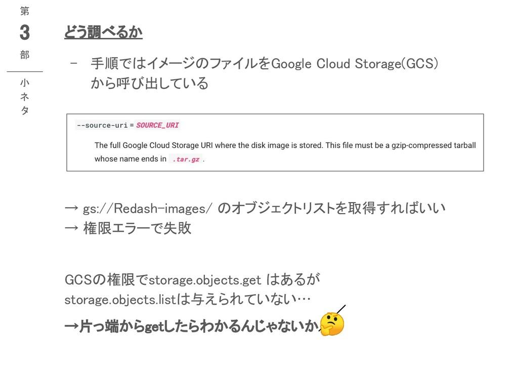 どう調べるか - 手順ではイメージのファイルをGoogle Cloud Storage(GC...