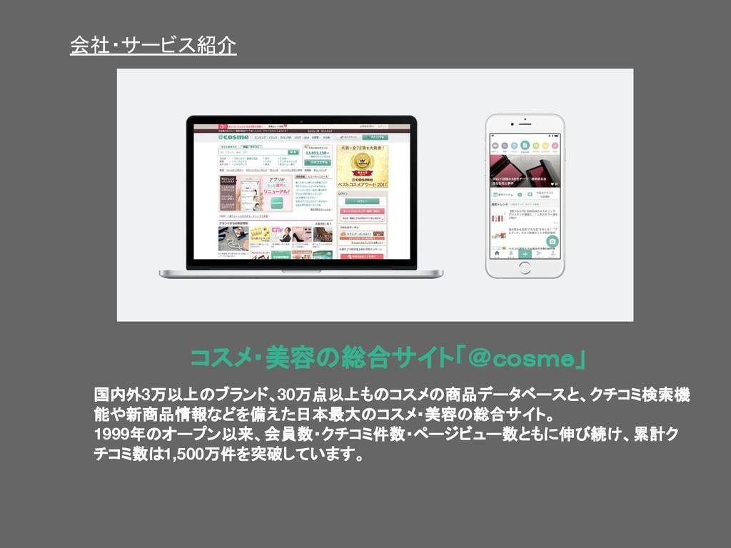 会社・サービス紹介 コスメ・美容の総合サイト「@cosme」 国内外3万以上のブランド、3...