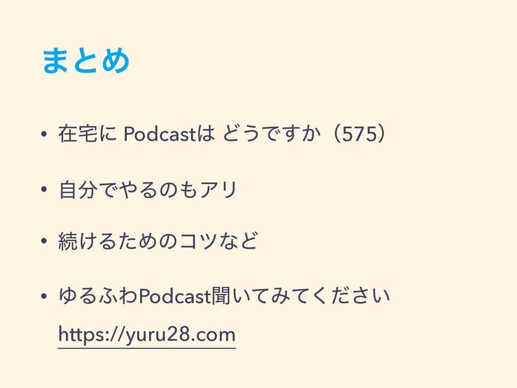 ·ͱΊ • ࡏʹ Podcast Ͳ͏Ͱ͔͢ʢ575ʣ • ࣗͰΔͷΞϦ • ଓ͚Δ...