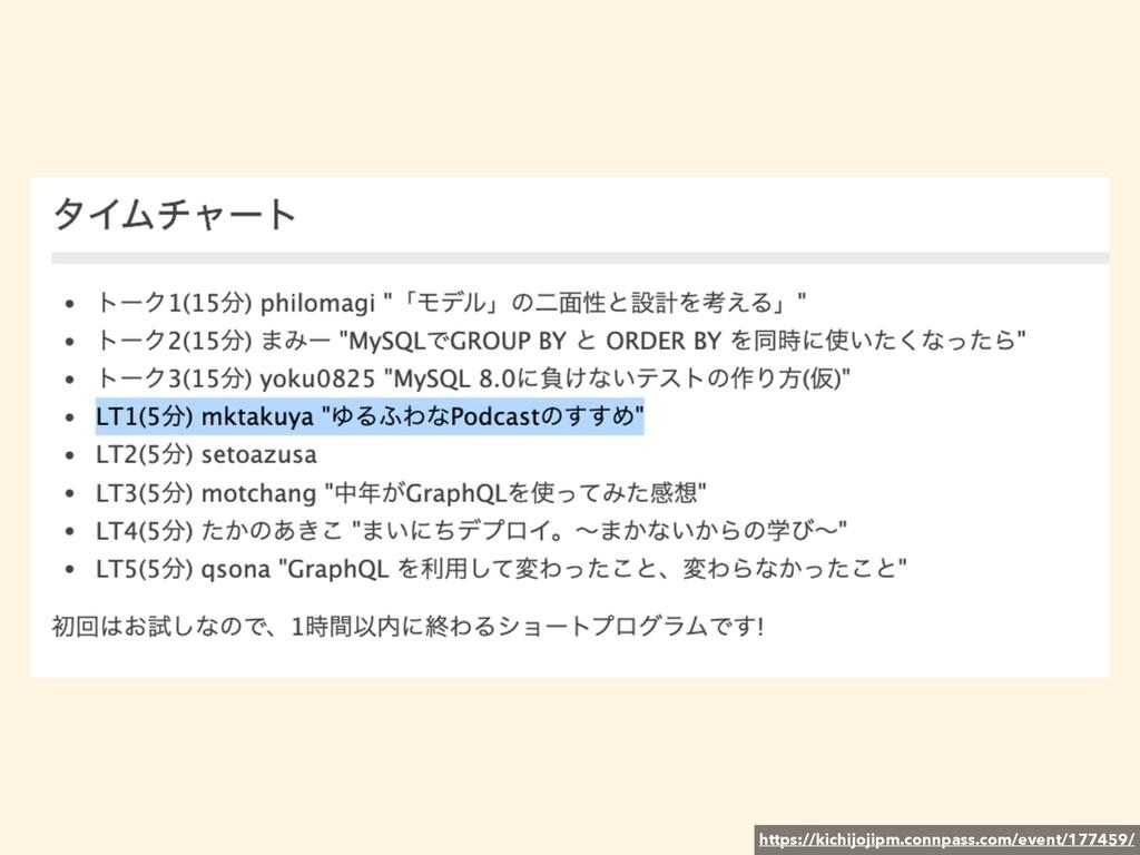https://kichijojipm.connpass.com/event/177459/