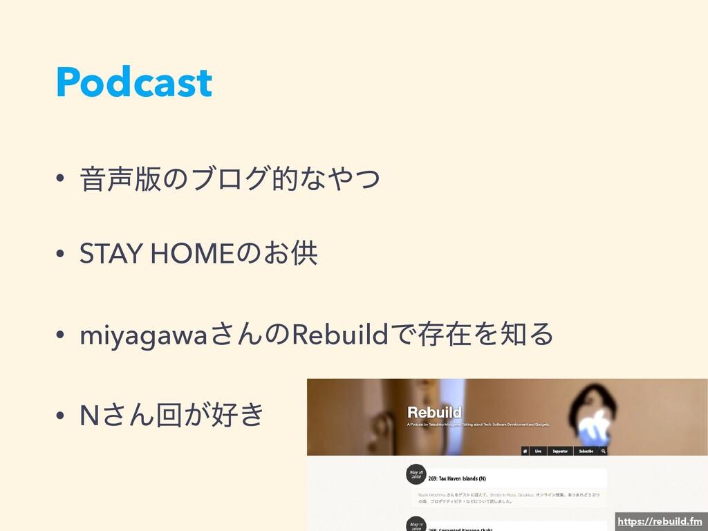 Podcast • Ի൛ͷϒϩάతͳͭ • STAY HOMEͷ͓ڙ • miyagawa...