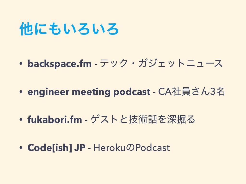 ଞʹ͍Ζ͍Ζ • backspace.fm - ςοΫɾΨδΣοτχϡʔε • engine...