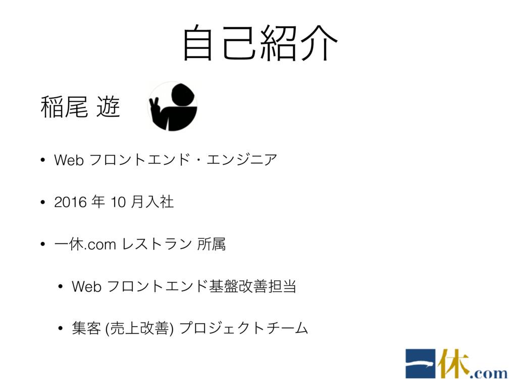 ࣗݾհ Ҵඌ ༡ • Web ϑϩϯτΤϯυɾΤϯδχΞ • 2016  10 ݄ೖࣾ •...