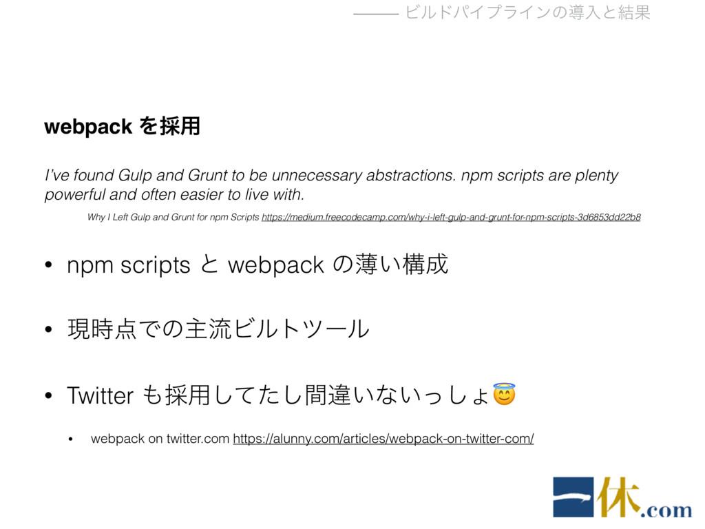 ⸻ ϏϧυύΠϓϥΠϯͷಋೖͱ݁Ռ webpack Λ࠾༻ I've found Gulp a...