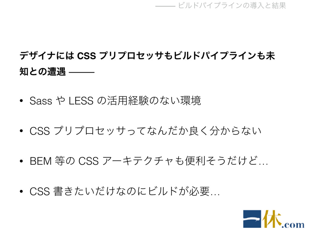 ⸻ ϏϧυύΠϓϥΠϯͷಋೖͱ݁Ռ σβΠφʹ CSS ϓϦϓϩηοαϏϧυύΠϓϥΠϯ...
