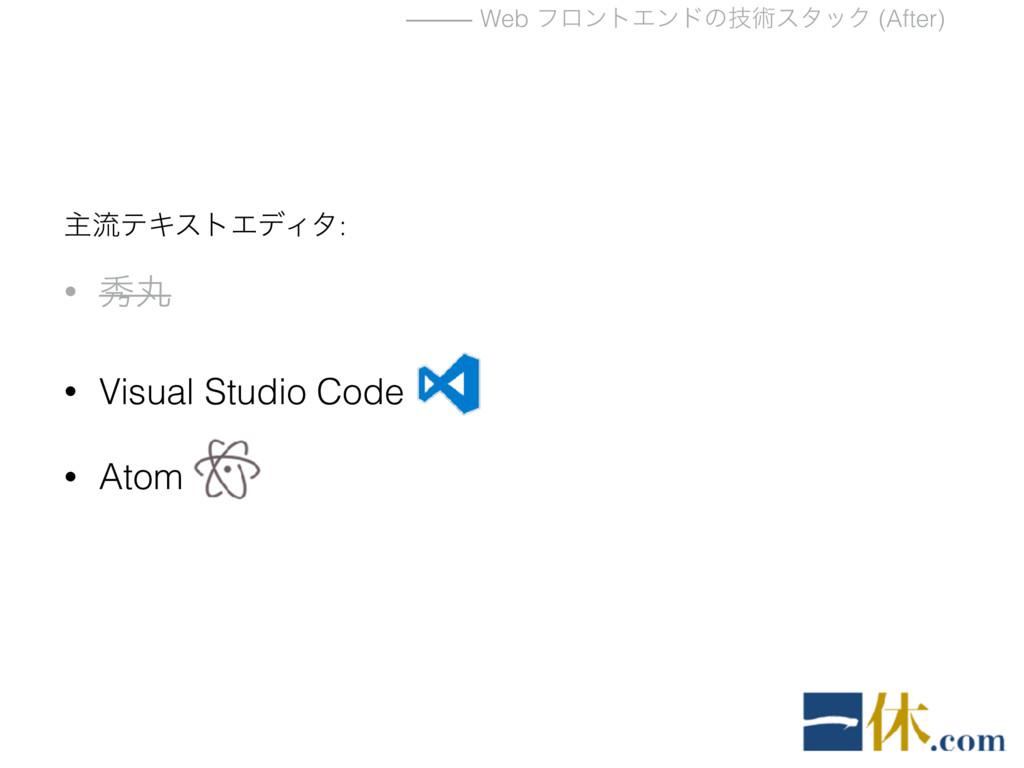 ⸻ Web ϑϩϯτΤϯυͷٕज़ελοΫ (After) ओྲྀςΩετΤσΟλ: • लؙ •...