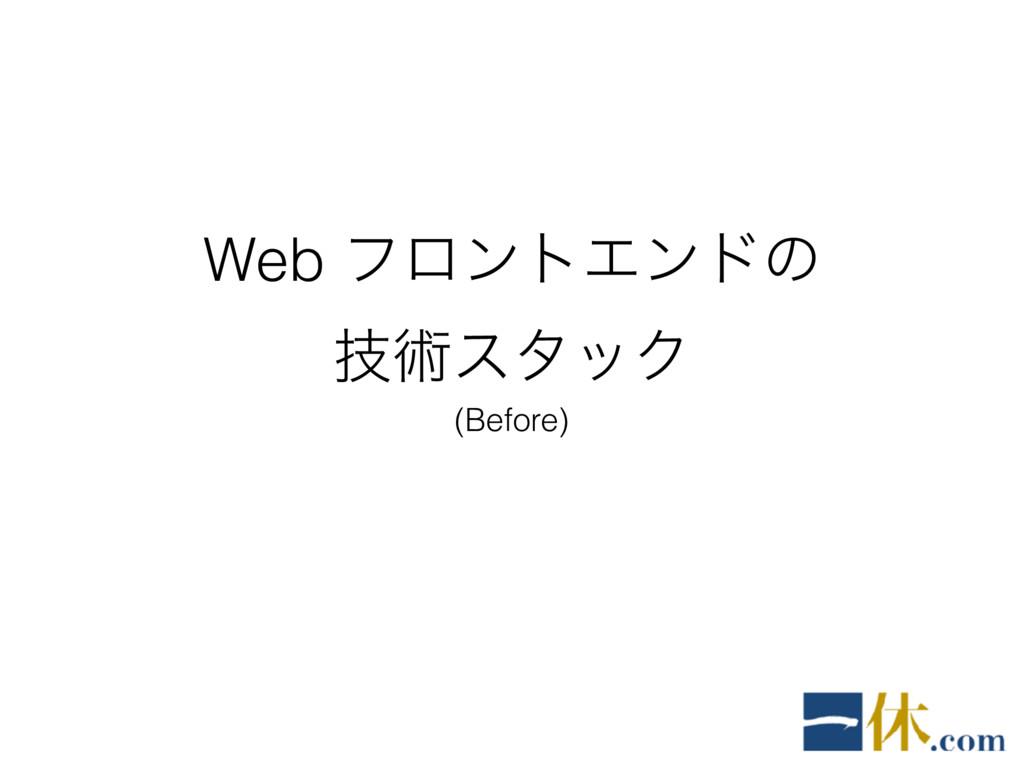 Web ϑϩϯτΤϯυͷ ٕज़ελοΫ (Before)