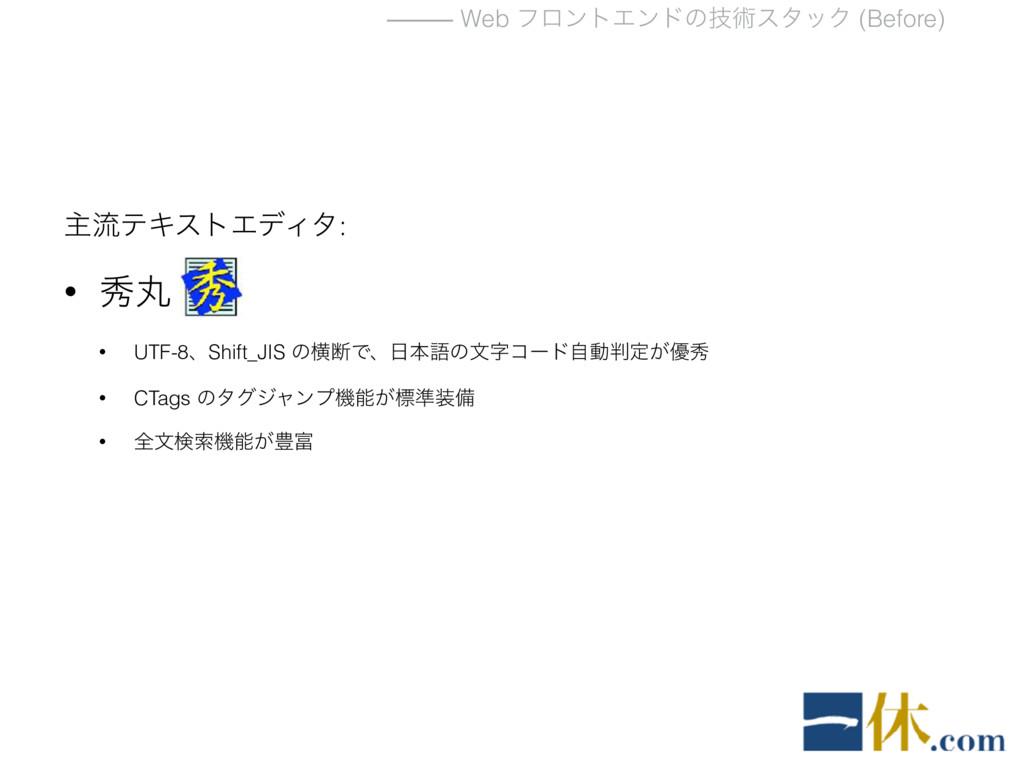 ⸻ Web ϑϩϯτΤϯυͷٕज़ελοΫ (Before) ओྲྀςΩετΤσΟλ: • लؙ ...
