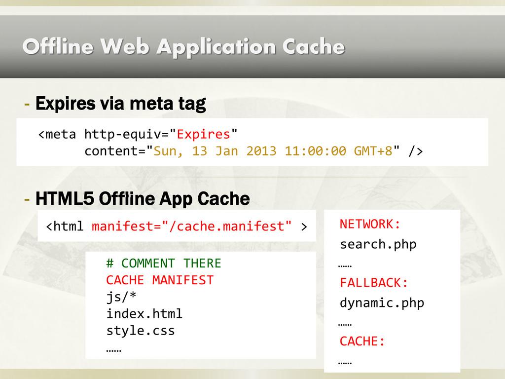 Offline Web Application Cache <meta http-equiv=...