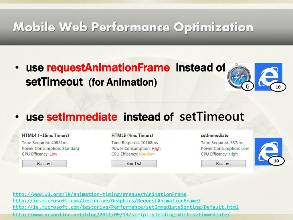 Mobile Web Performance Optimization • use reque...