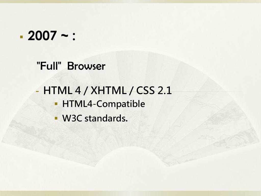 """ 2007 ~ : """"Full"""" Browser - HTML 4 / XHTML / CS..."""