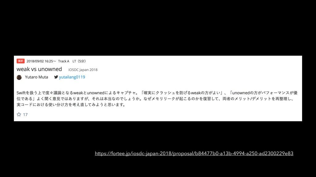 https://fortee.jp/iosdc-japan-2018/proposal/b84...
