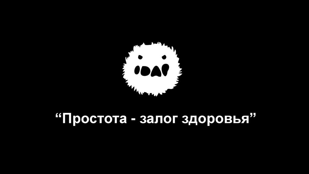 """""""Простота - залог здоровья"""""""
