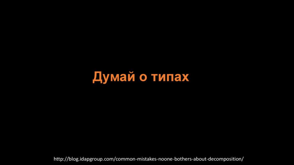 Думай о типах http://blog.idapgroup.com/common-...