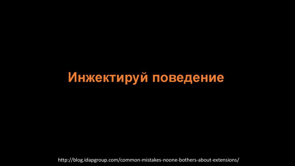 Инжектируй поведение http://blog.idapgroup.com/...
