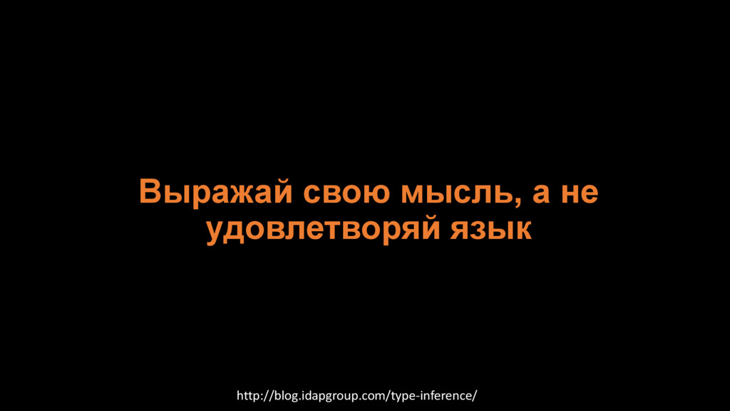 Выражай свою мысль, а не удовлетворяй язык http...