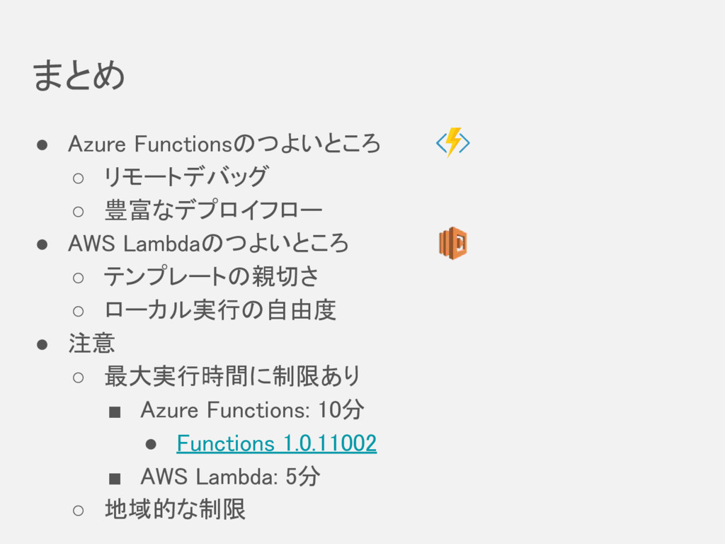 まとめ ● Azure Functionsのつよいところ ○ リモートデバッグ ○ 豊富なデプ...