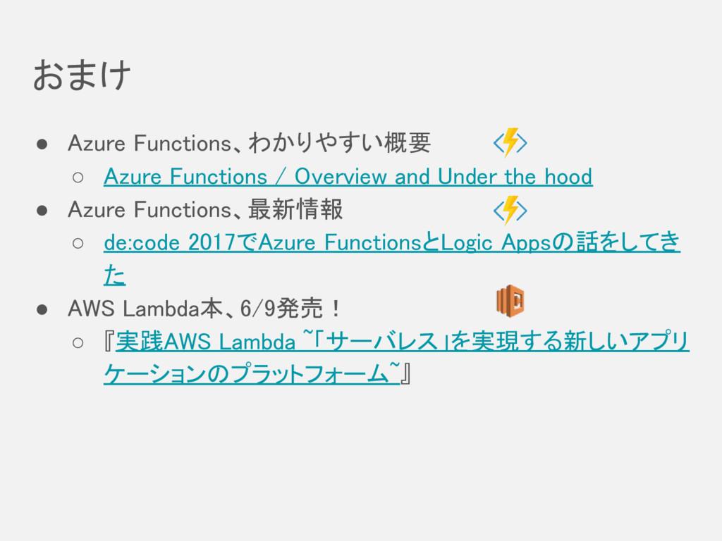 おまけ ● Azure Functions、わかりやすい概要 ○ Azure Function...