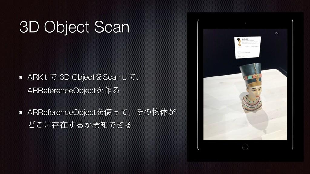 3D Object Scan ARKit Ͱ 3D ObjectΛScanͯ͠ɺ ARRefe...
