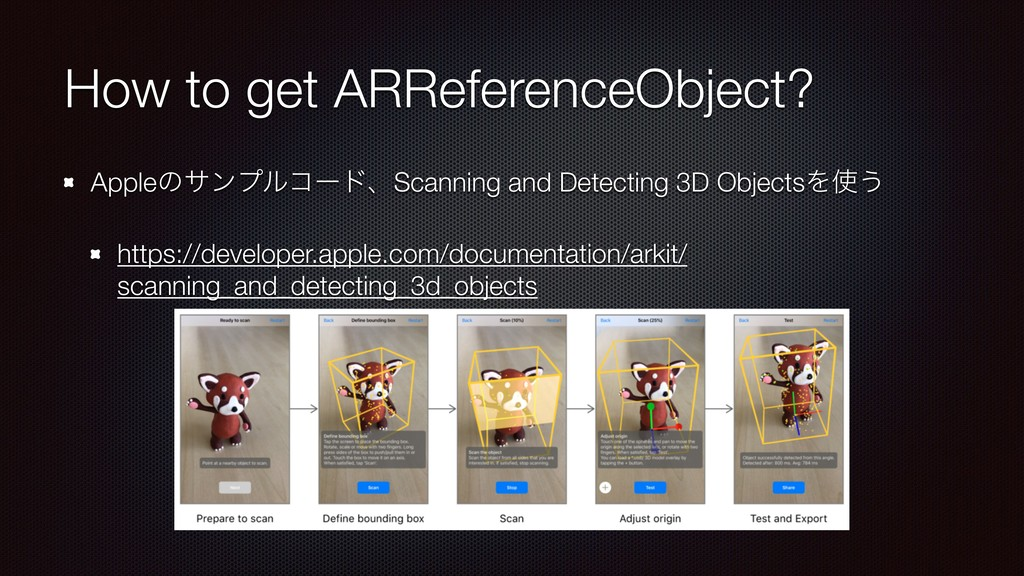 How to get ARReferenceObject? AppleͷαϯϓϧίʔυɺSca...