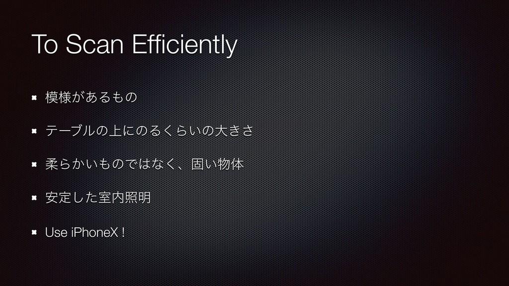 To Scan Efficiently ༷͕͋Δͷ ςʔϒϧͷ্ʹͷΔ͘Β͍ͷେ͖͞ ॊΒ͔...