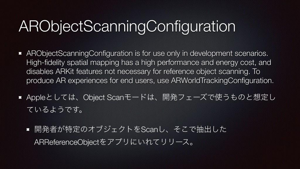 ARObjectScanningConfiguration ARObjectScanningCo...