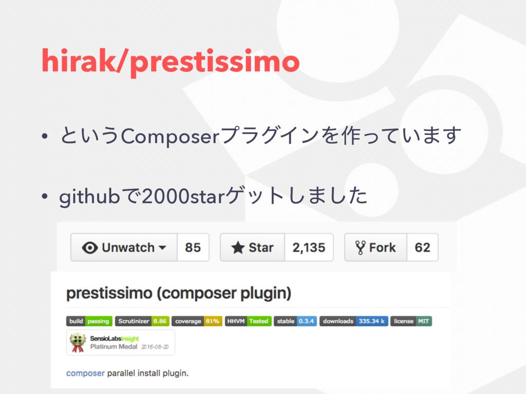 hirak/prestissimo • ͱ͍͏ComposerϓϥάΠϯΛ࡞͍ͬͯ·͢ • g...