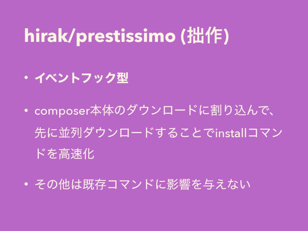 hirak/prestissimo (࡞) • ΠϕϯτϑοΫܕ • composerຊମͷ...
