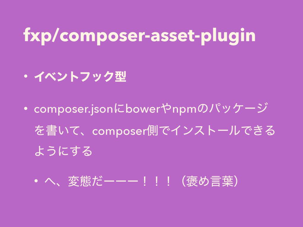 fxp/composer-asset-plugin • ΠϕϯτϑοΫܕ • composer...