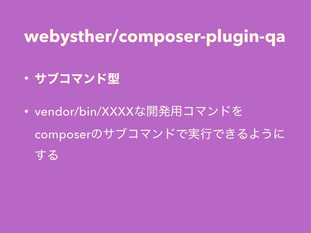 webysther/composer-plugin-qa • αϒίϚϯυܕ • vendor...