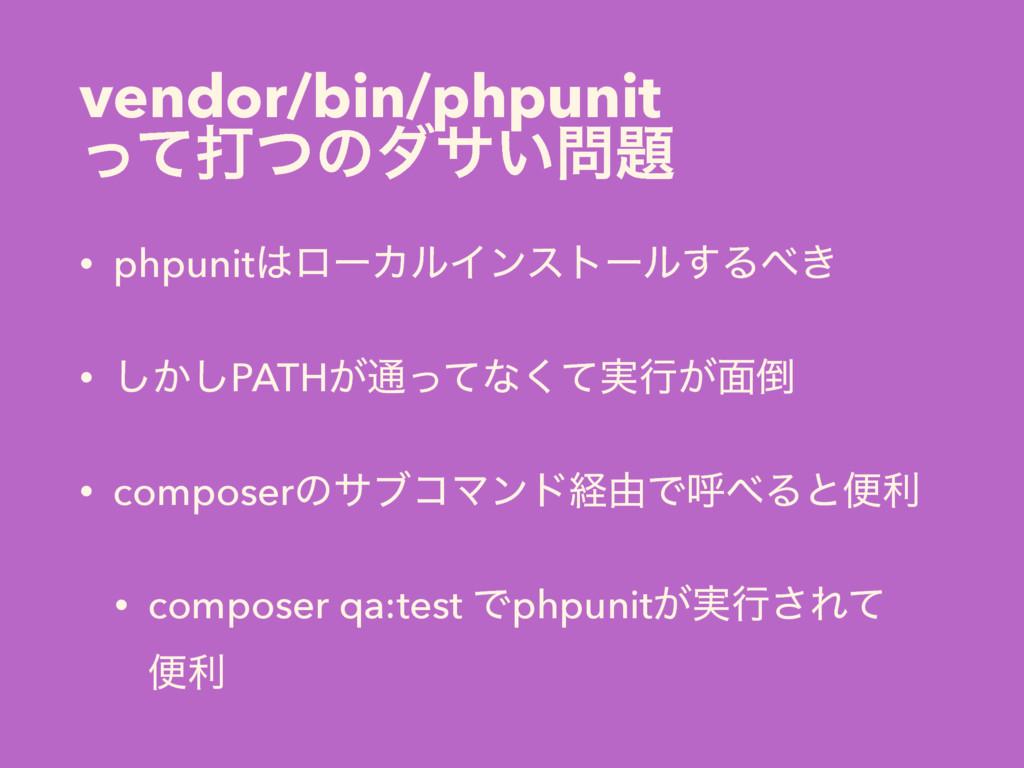 vendor/bin/phpunit ͬͯଧͭͷμα͍ • phpunitϩʔΧϧΠϯ...