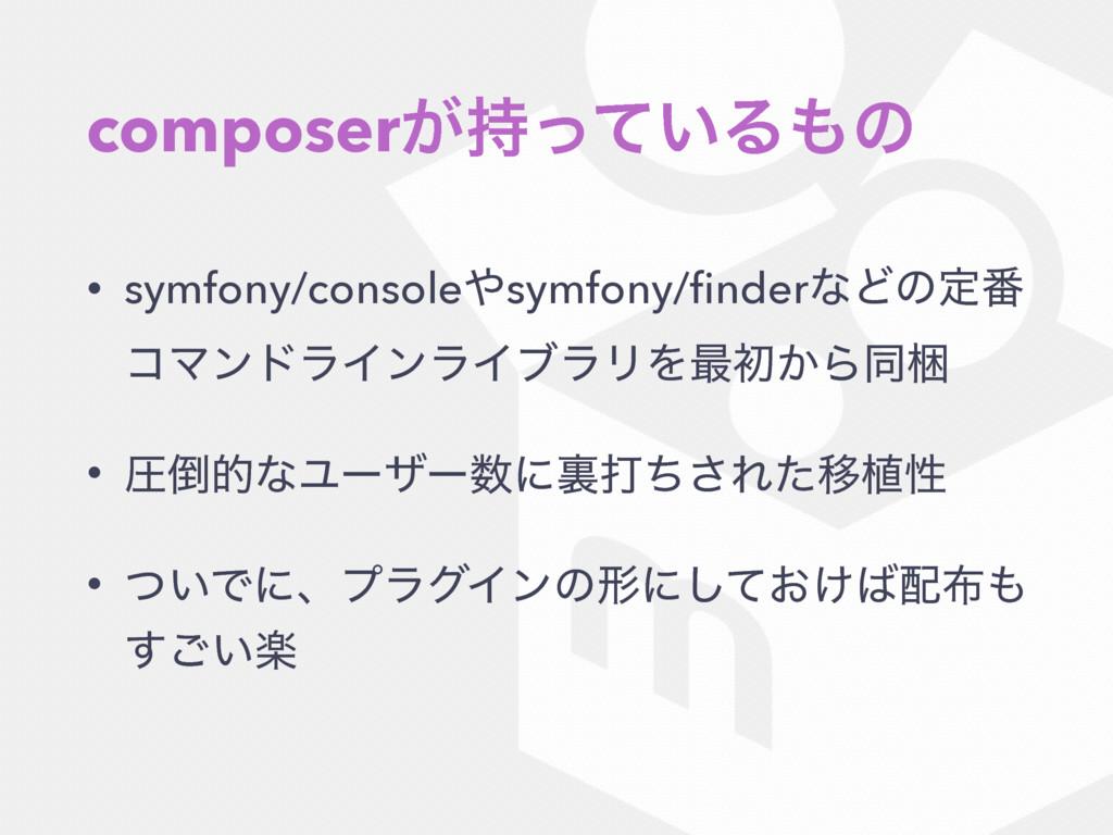composer͕͍ͬͯΔͷ • symfony/consolesymfony/finde...