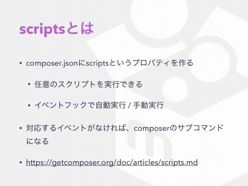 scriptsͱ • composer.jsonʹscriptsͱ͍͏ϓϩύςΟΛ࡞Δ • ...