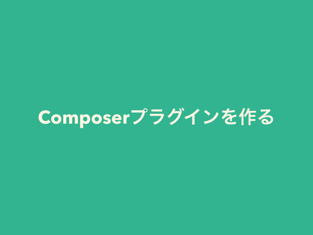 ComposerϓϥάΠϯΛ࡞Δ