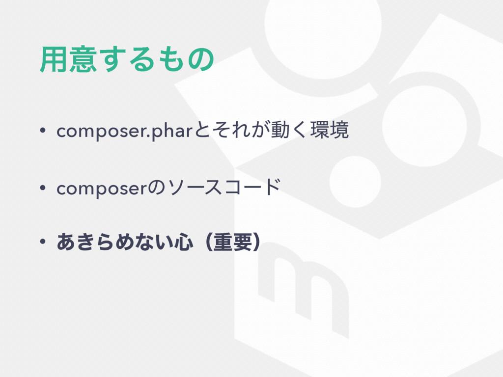 ༻ҙ͢Δͷ • composer.pharͱͦΕ͕ಈ͘ڥ • composerͷιʔείʔ...